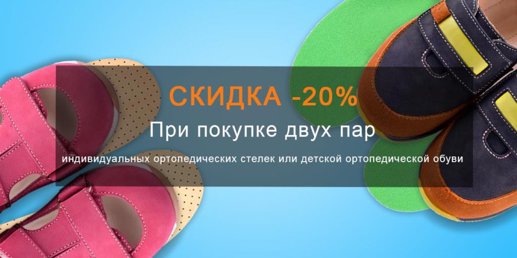 Акция: Купи две пары и получи скидку 20% на всю покупку