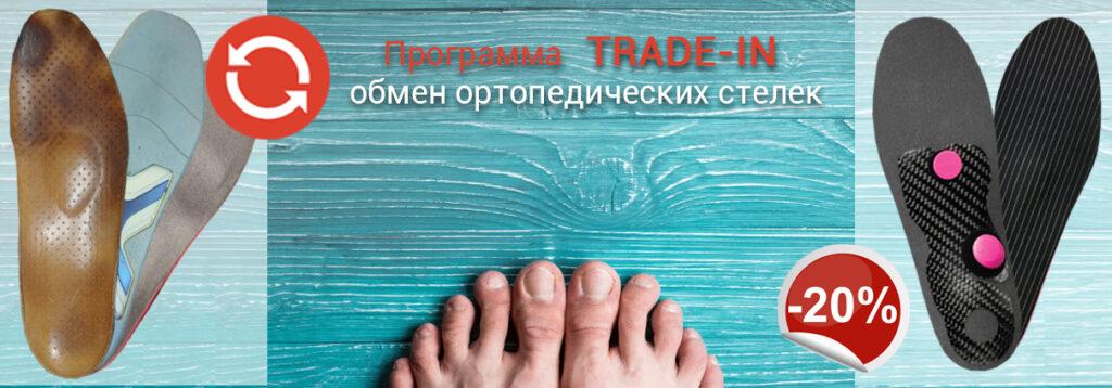 Trade-in ортопедических стелек