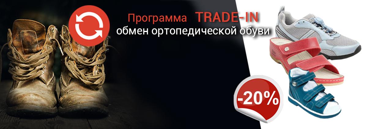 Trade-In на комфортную обувь -20%. Меняем старую обувь на новую