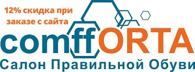 КОМФФОРТА